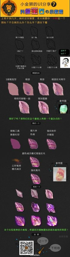 #iconfans精品教程推荐# 《1小... Gemstone crystal painting drawing jewel resource tool how to tutorial instructions | Create your own roleplaying game material w/ RPG Bard: www.rpgbard.com | Writing inspiration for Dungeons and Dragons DND D&D Pathfinder PFRPG Warhammer 40k Star Wars Shadowrun Call of Cthulhu Lord of the Rings LoTR + d20 fantasy science fiction scifi horror design | Not Trusty Sword art: click artwork for source