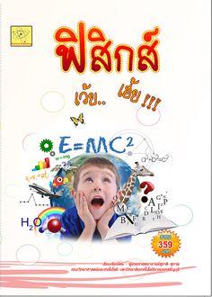 ฟิสิกส์ราชมงคล แจก e-book   ฟิสิกส์ เว้ย.. เฮ้ย!!  ของ ผศ.สุชาติ สุภาพ