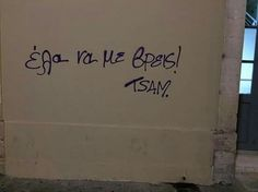 θα έρθεις; Greek Words, Greek Quotes, My Favorite Things, Sadness, Walls, Street, Greek Sayings, Grief, Walkway