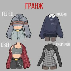 Cute Casual Outfits, Edgy Outfits, Anime Outfits, Mode Outfits, Retro Outfits, Batman Outfits, Cute Grunge Outfits, Anime Inspired Outfits, Fashion Design Drawings