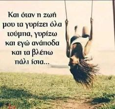 (3) Κωνσταντίνα🌹🦋 (@n1234nina) | Twitter Me Quotes, Motivational Quotes, Inspirational Quotes, Unique Quotes, My Philosophy, Greek Quotes, True Words, Picture Quotes, Cool Words