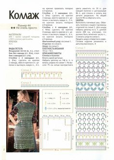 Irish lace, crochet, crochet patterns, clothing and decorations for the house, crocheted. Crochet Art, Love Crochet, Irish Crochet, Crochet Patterns, Crochet Jacket, Crochet Cardigan, Crochet Short Sleeve Tops, Long Vests, Crochet Diagram