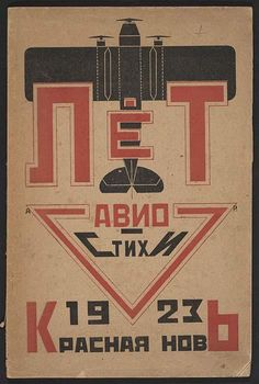Fly. Avia-poems., 1923 by Alexander Rodchenko (1891-1956, Russia)