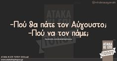 -Πού θα πάτε τον Αύγουστο Funny Greek Quotes, Sarcastic Quotes, Funny Quotes, Funny Memes, Jokes, Favorite Quotes, Best Quotes, Summer Quotes, Statues