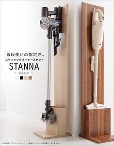 【楽天市場】スティッククリーナースタンド STANNA スタンナ:富久屋本店 楽天市場店