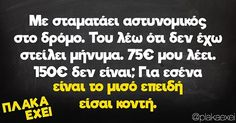Funny Greek, Laugh Out Loud, Funny Quotes, Jokes, Lol, Humor, Inspiration, Corona, Humour