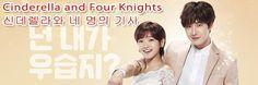 신데렐라와 네 명의 기사 Ep 7 English Subtitle / Cinderella and Four Knights Ep 7 English…