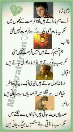 Love Quotes In Urdu, Urdu Love Words, Poetry Quotes In Urdu, Urdu Poetry Romantic, Love Poetry Urdu, Urdu Quotes, Iqbal Poetry In Urdu, Romantic Shayari, Quotes Images
