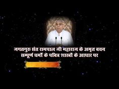 Who is real god? For answers please read the book gyan ganga and watch the video. Spiritual Path, Spiritual Awakening, Spiritual Quotes, Teacher Bible Verse, Bible Verses, Friday Love, Happy Friday, Good Friday Service Ideas, Happy Good Morning Quotes