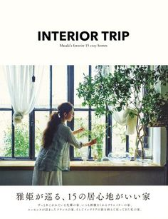 INTERIOR TRIP 雅姫が巡る、15の居心地がいい家 | 雅姫 | 本-通販 | Amazon.co.jp
