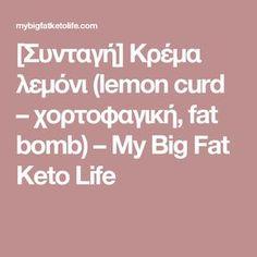 [Συνταγή] Κρέμα λεμόνι (lemon curd – χορτοφαγική, fat bomb) – My Big Fat Keto Life