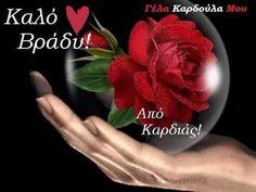 Greek Language, Good Night, Floral, Flowers, Nighty Night, Florals, Have A Good Night, Greek, Royal Icing Flowers