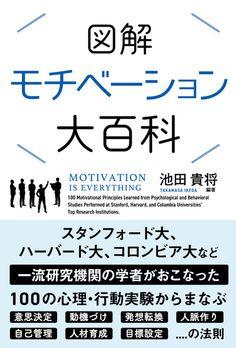 部下や同僚のモチベーションをアップさせるには? | ダ・ヴィンチニュース Books To Buy, Book Lists, Behavior, Psychology, Ebooks, Study, Motivation, Learning, Business