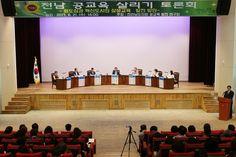 전남도의회,  공교육 살리기 토론회'성황'