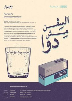 Remedy's Wellness Pharmacy by Mothanna Hussein Drug Design, Pharmacy Design, Advert Design, Advertising Design, Words Quotes, Hand Lettering, Cool Designs, Remedies, Typography