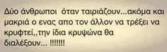 Life In Greek, Wisdom Quotes, Life Quotes, Greek Quotes, Food For Thought, True Stories, Wise Words, Best Quotes, Texts