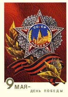 советская открытка с днем победы - Поиск в Google