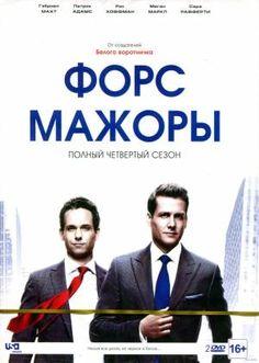 «Фильм Форс Мажор 1998» / 2006