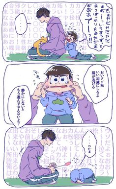 Fun Comics, Manga Comics, Osomatsu San Doujinshi, Black Hair Boy, Ichimatsu, Awesome Anime, Me Me Me Anime, Kawaii Anime, Anime Characters