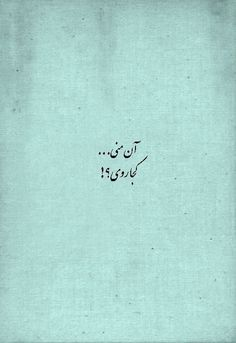 Bio Quotes, Poem Quotes, Words Quotes, Father Poems, Asshole Quotes, Minimal Quotes, Pomes, Persian Poetry, Persian Calligraphy