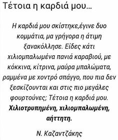 Κουράστηκα θεε μου! The Words, Images And Words, Greek Words, More Than Words, Best Quotes, Love Quotes, Funny Quotes, Charles Bukowski Quotes, Teaching Humor