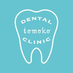 『Logo Design File 2016』。こちらは、ともこ歯科クリニックのロゴ。AD・Dは、青山清祐さんです。 シンプ� Dental Clinic Logo, Japan Logo, Dental Care, Alphabet, Logo Design, Logos, Ideas, Dental Caps, Dental Health