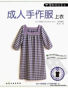 Galina_O - galkaorlo Japanese Outfits, Japanese Fashion, Japanese Sewing Patterns, Sewing Magazines, Japanese Books, Handmade Books, Fashion Books, Handmade Clothes, Ladies Boutique