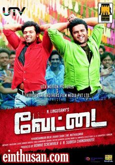 Vettai Tamil Movie Online