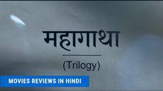 शिवजी नागराज मंजुले की नई आने वाली फ़िल्म है।  छत्रपति शिवजी महाराज के जीवन पर आधारित मराठी मूवी न्यू , 3 फ़िल्मोकी सीरीज नागराज मंजुले और रितेश देशमुख बोहोत ही जल्द लेकर आने वाले है। पिछले कुछ सालोंसे मराठी पिक्चर, (Marathi Picture) बोहोत ही बढ़िया पिक्चर बनारहि है। नागराज ने इस बात का कन्फोर्मशन वीडियो अपनी ट्विटर और यूट्यूब चैनल पर पोस्ट किया है। Dating, Company Logo, Relationship, Film, Movies, Movie, Quotes, Film Stock, Films