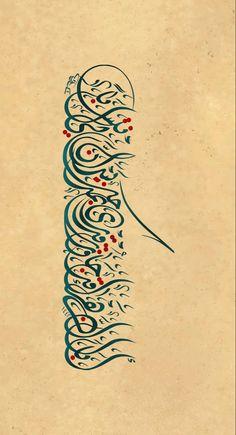 Arabic Calligraphy Art, Islamic Art, Boxes, Tray, Crates, Arabic Calligraphy, Box, Trays, Cases
