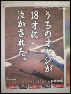 朝日放送 熱闘甲子園「うちのオヤジが18才に泣かされた。」