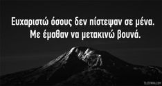 Greek Quotes, Like Me, Life Quotes, Positivity, Travel, Georgia, Charlotte, Angel, Pictures
