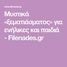 Μυστικά «ξεματιάσματος» για ενήλικες και παιδιά - Filenades.gr