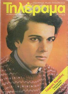 Γιω Old Greek, Retro Ads, History, Magazine Covers, Magazines, Vintage, Art, Journals, Art Background