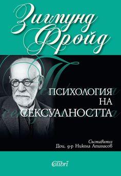Психология на сексуалността - Colibri.bg