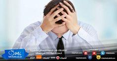الاكتئاب الموسمي .. أعراضه.. و كيفية علاجه http://www.dailymedicalinfo.com/?p=74755