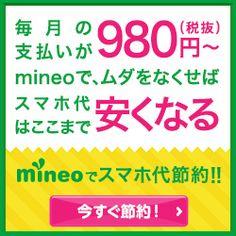 毎月の支払が980円(税抜)〜 mineoでスマホ代節約!!のバナーデザイン
