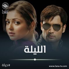 #VivianDsena's former Hit Tv Show #MadhubalaEkIshqEkJunoon has gone global!  Airing in Iraqi Lana Tv Channel @lanatv