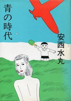Una ilustración concebida por Mizumaru Anzai (1942 – 2014).