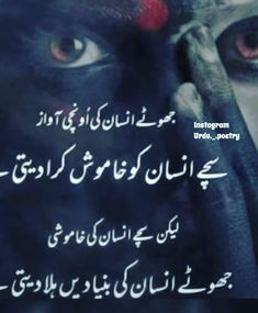 Post Poetry, Love Quotes Poetry, Wisdom Quotes, Best Quotes In Urdu, Best Urdu Poetry Images, Urdu Love Words, Cute Love Songs, Islam Hadith, Islamic Prayer