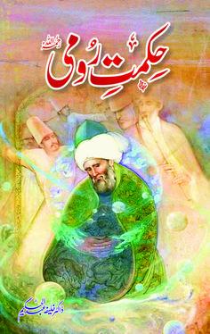Hikmat-e-Rumi Khalifa Abdul Hakeem Rumi Books, Poetry Books, Books On Islam, Photoshop Book, English Books Pdf, Black Magic Book, Psychology Books, Free Pdf Books, Books To Read Online