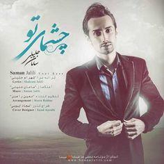دانلود آهنگ جدید سامان جلیلی چشمای تو دانلود تیتراژ برنامه ی بعضیا پخش از شبکه سه سیما با لینک مست...  http://www.easymusic.ir/download-new-music-saman-jalili-your-eyes