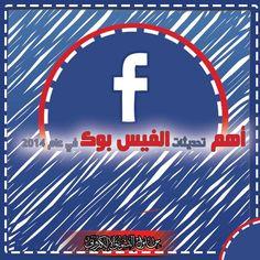 اقرأ أهم تحديثات #فيس_بوك في عام 2014 #Facebook #SocialMedia #سوشيال_ميديا #تسويق_الكتروني