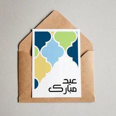 Happy Eid Cards, Eid Mubarak Greeting Cards, Eid Mubarak Greetings, Carte Eid Mubarak, Eid Mubarak Card, Eid Favours, Eid Mubarak Wallpaper, Eid Crafts, Custom Cards