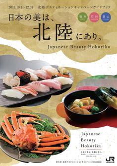 Japanese Beauty Hokuriku 日本の美は、北陸にあり。