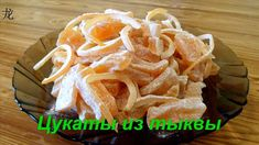 Цукаты из тыквы. Candied pumpkin. Candied Fruit, Onion Rings, Waffles, The Creator, Deserts, Snack Recipes, Good Food, Chips, Pumpkin