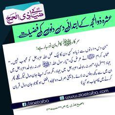 Excellence of Ashra of Dhul Hijjah