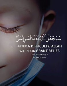 Beautiful Quran Verses, Beautiful Islamic Quotes, Islamic Inspirational Quotes, Exam Motivation, Prayer For The Day, Islamic Quotes Wallpaper, Learn Islam, Character Quotes, Islam Facts
