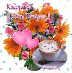 Καλημέρα όμορφη Τετάρτη σας εύχομαι φίλες φίλοι καλή δύναμη σε όλουςΝα έχουμε μια υπέροχη μέρα!!!eikones top Καλή Τετάρτη φίλοι μου με όμορφες εικόνες.! Τετάρτη - Good Morning Picture, Morning Pictures, Happy Wednesday, Happy Day, Table Decorations, The Originals, Gifs, Presents, Dinner Table Decorations