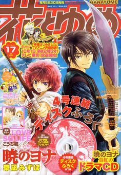 You want a good Shoujo Manga/Anime? This is the one for you!!! The character development, comedy, action, and hinted romance is great!! I love the gang, ( Shin-rah is my favorite behind Hak and Yona) I recommend this amazing manga
